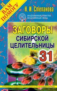 Заговоры сибирской целительницы - 31. Наталья Степанова
