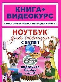 Ноутбук для женщин с нуля! (+ CD). Кристина Черникова, Любовь Каменская