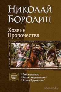 Хозяин Пророчества. Николай Бородин
