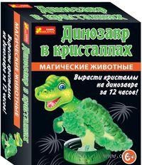 """Набор для выращивания кристаллов """"Динозавр в кристаллах"""""""