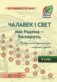 Чалавек і свет. Мая Радзіма - Беларусь. Рознаўзроўневыя заданні. 4 клас