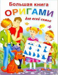 Большая книга оригами для всей семьи. Оксана Смородкина