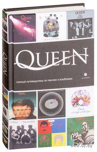 Queen: Полный путеводитель по песням и альбомам. Мартин Пауэр