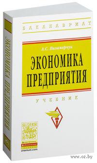 Экономика предприятия. Александр Паламарчук