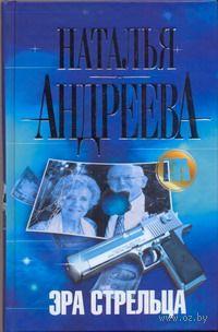 Эра Стрельца. Наталья Андреева