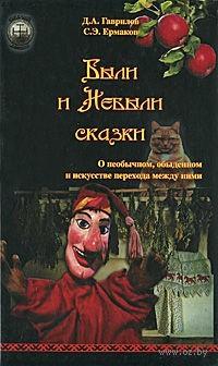 Были и Небыли сказки. О необычном, обыденном и искусстве перехода между ними. Дмитрий Гаврилов