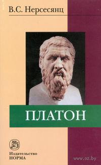 Платон. Владик Нерсесянц
