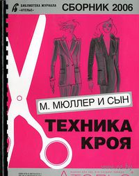 Сборник Ателье 2006. Мюллер и сын. Техника кроя