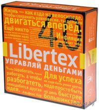 Либертекс (4-е издание)