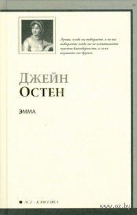 Эмма. Джейн Остин