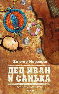 Дед Иван и Санька. Виктор Мережко