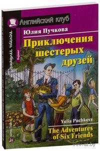 Приключения шестерых друзей. Юлия Пучкова