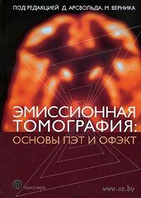 Эмиссионная томография. Основы ПЭТ и ОФЭКТ. Н. Майлз Верник, Н. Джон Арсвольд