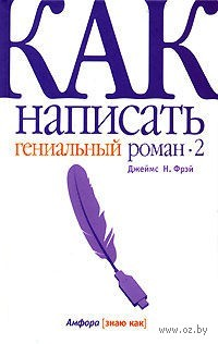 Как написать гениальный роман-2. Джеймс Фрэй