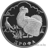 1 рубль - Дрофа