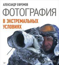 Фотография в экстремальных условиях. Александр Ефремов