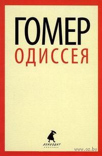 Одиссея (м). Гомер