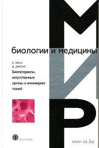 Биоматериалы, искусственные органы и инжиниринг тканей. Л. Хенч