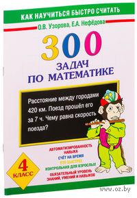 300 задач по математике. 4 класс. Ольга Узорова, Елена Нефедова