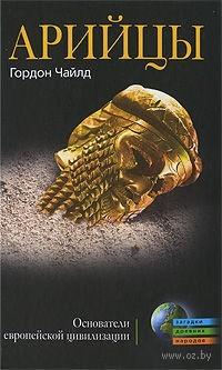 Арийцы. Основатели европейской цивилизации. Чайлд Гордон