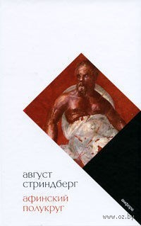 Афинский полукруг. Август Стриндберг