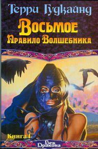 Восьмое Правило Волшебника, или Голая империя (в двух книгах). Терри Гудкайнд