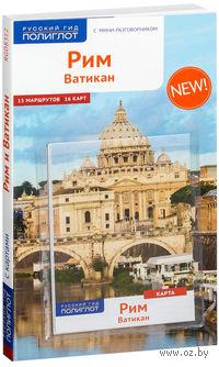 Рим и Ватикан. Путеводитель с картой