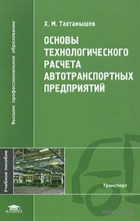 Основы технологического расчета автотранспортных предприятий. Х. Тахтамышев