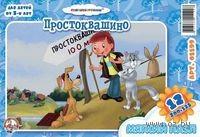 """Пазл мягкий """"Простоквашино-3"""" (12 элементов)"""