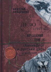 Юродивый. Антихрист и Русский царь. В 3 книгах. Книга 2