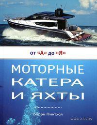 Моторные катера и яхты. От