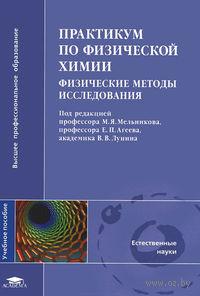 Практикум по физической химии. Физические методы исследования