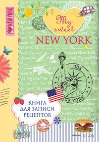 """Книга для записи рецептов """"My sweet New York"""""""