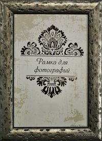 Рамка деревянная со стеклом (10х15 см, арт. 915-02)