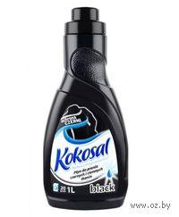 Жидкое средство для стирки Kokosal Black для автоматической стирки (1 л)