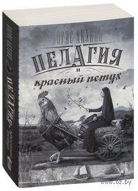 Пелагия и красный петух (м). Борис Акунин