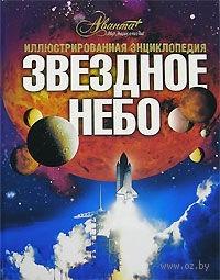 Звездное небо. Елена Ананьева