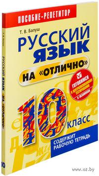 Русский язык на