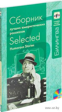 Сборник лучших юмористических рассказов (+ CD)