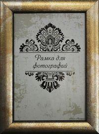 Рамка деревянная со стеклом (15х21 см, арт. 915-01)