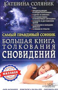 Большая книга толкования сновидений