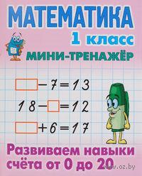 Математика. 1 класс. Развиваем навыки счета от 0 до 20