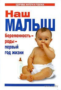 Наш малыш. Беременность - роды - первый год жизни. Г. Цветкова