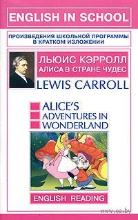 Alice`s Adventures in Wonderland. Льюис Кэрролл
