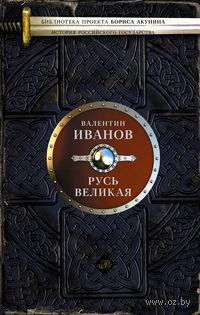 Русь Великая
