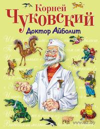 Доктор Айболит. Корней Чуковский