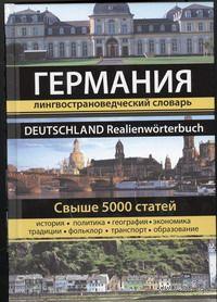 Германия. Лингвострановедческий словарь. Н. Муравлева