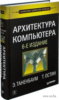 Архитектура компьютера. Шестое издание. Эндрю Таненбаум