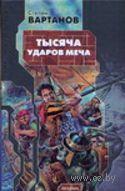 Тысяча ударов меча. Степан Вартанов