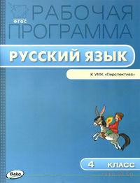 Русский язык. 4 класс. Рабочая программа к УМК Л. Ф. Климановой, Т. В. Бабушкиной (